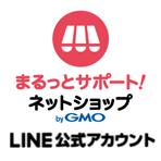 LINE公式アカウント Yahoo!ショッピングサポートパック イメージ画像
