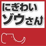 にぎわいゾウさん for Yahoo! JAPAN イメージ画像