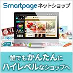 Smartpageネットショップ イメージ画像