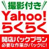 撮影付Yahoo!らくらく開店パック イメージ画像