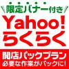 限定バナー付Yahoo!らくらく開店パック イメージ画像