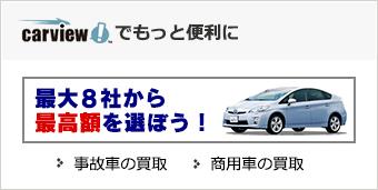 carviewでもっと便利に 最大8社から最高額を選ぼう! 事故車の買取 商用車の買取