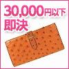 エルメス財布 30,000円以下即決