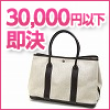 エルメスバッグ 30,000円以下即決