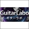ギターラボ