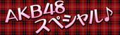 AKB48スペシャル♪