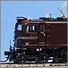 EF58電気機関車