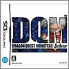 ドラクエモンスターズジョーカー(DS)