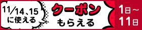 14日・15日にじゃんじゃんもらえる!