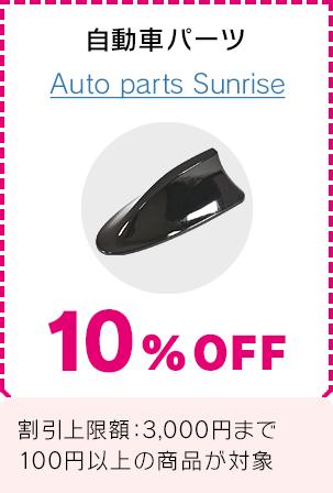 Auto parts Sunrise