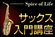 Spice Of Life〜サックス入門講座