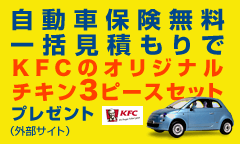 無料の自動車保険一括見積りでKFCが3ピースもらえる