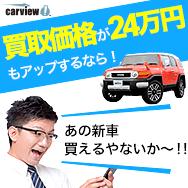 自動車の買取価格が24万円もアップする!?