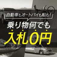 車、バイク、船の入札0円を実現!