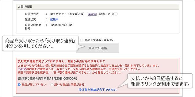 支払いから8日経過すると報告のリンクが利用できます。商品を受け取ったら「受け取り連絡」ボタンを押してください。