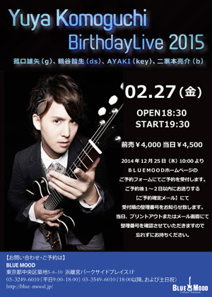 菰口雄矢 birth day ive