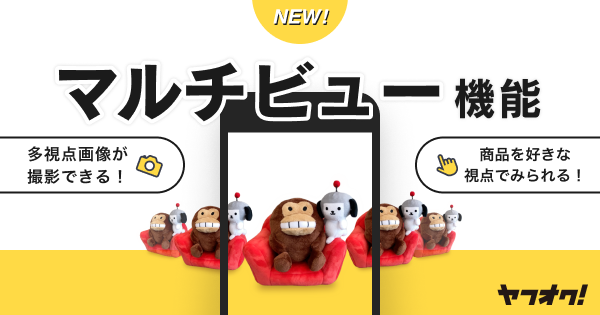ヤフオク!アプリに新機能「マルチビュー機能」が登場!