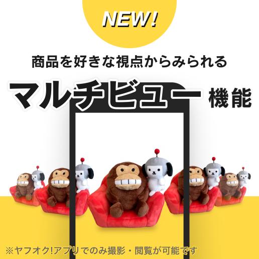 ヤフオク!アプリにマルチビュー機能登場!