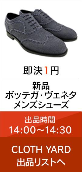 即決1円 新品ボッテガ・ヴェネタメンズシューズ 出品時間14:00~14:30 CLOTH YARD 出品リストへ