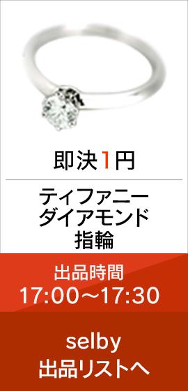 即決1円 ティファニー指輪 出品時間17:00〜17:30  selby 出品リストへ