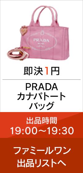即決1円 PRADA カナパトートバッグ 出品時間19:00〜19:30 ファミールワン 出品リストへ