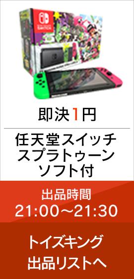 即決1円 任天堂スイッチ スプラトゥーンソフト付 出品時間21:00〜21:30 トイズキング 出品リストへ