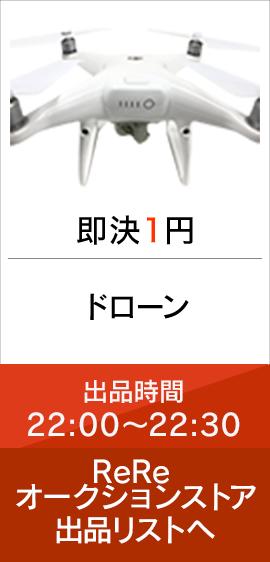 即決1円 ドローン 出品時間22:00〜22:30 ReReオークションストア 出品リストへ