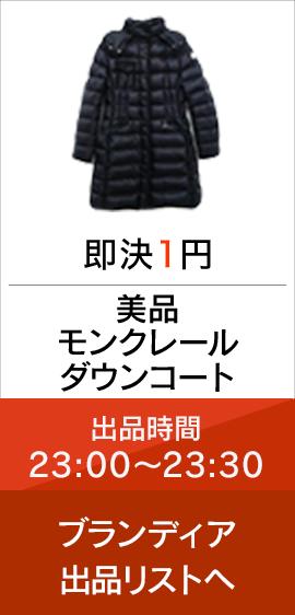 即決1円 美品モンクレールダウンコート 出品時間23:00〜23:30 ブランディア 出品リストへ