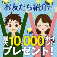 お友だち紹介で最大10,000ポイント!