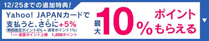 Yahoo!JAPANカードで支払うと、さらに5%もらえる