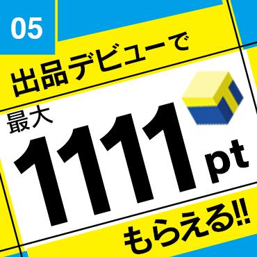 車1円セール