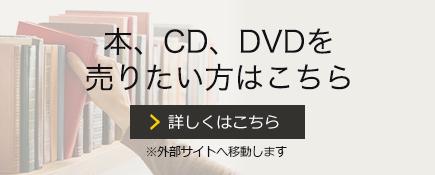 本、CD、DVDを売りたい方はこちら
