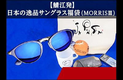 【鯖江発】日本の逸品サングラス福袋(MORRISⅢ)