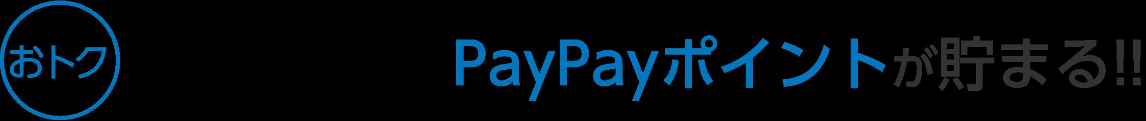 おトク PayPay残高でのお支払いで0.5%~1.5%戻ってくる