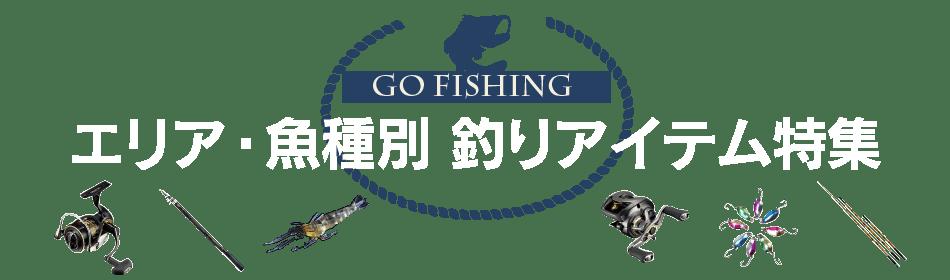初心者がそろえるべき道具はこれ! エリア・魚種別 釣りアイテム特集