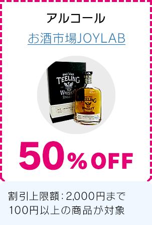 お酒市場JOYLAB