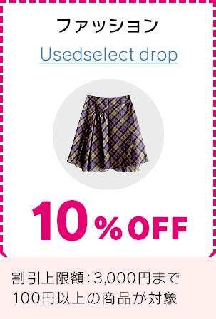Usedselect drop