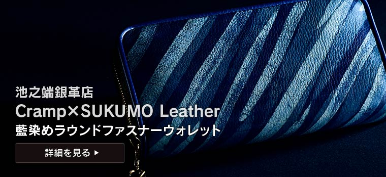 池之端銀革店 Cramp SUKUMO Leather 藍染めラウンドファスナーウォレット