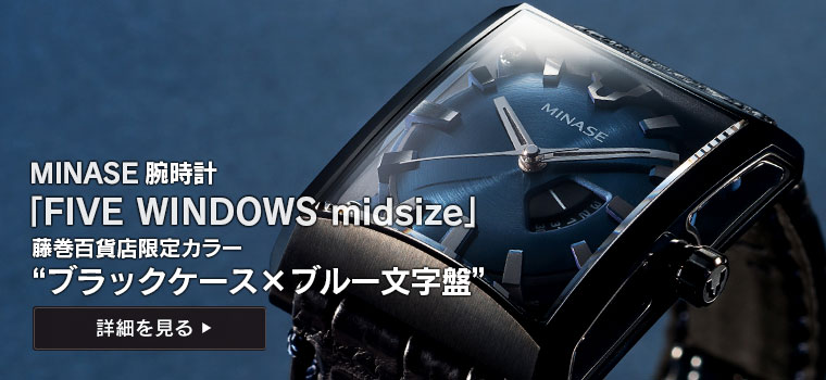 MINASE 腕時計「FIVE WINDOWS midsize」藤巻百貨店別注カラー