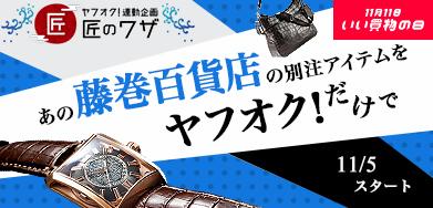 藤巻百貨店の特別アイテムが登場!