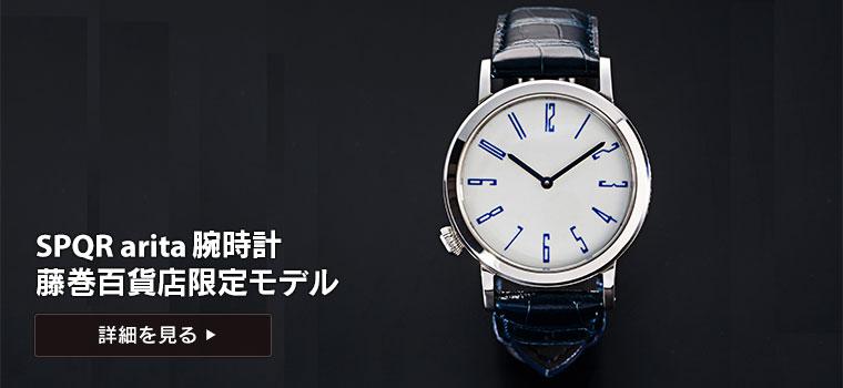 SPQR arita 腕時計 藤巻百貨店限定モデル