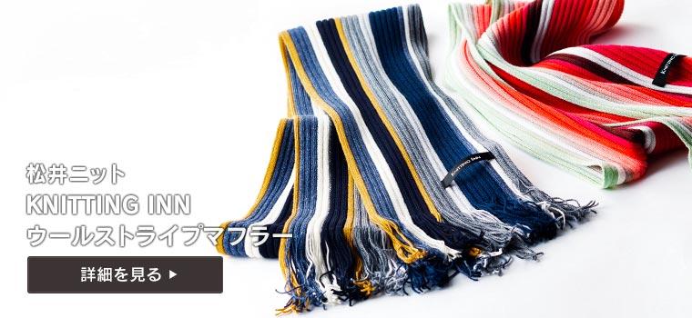 松井ニット KNITTING INN ウールストライプマフラー 藤巻百貨店別注カラー