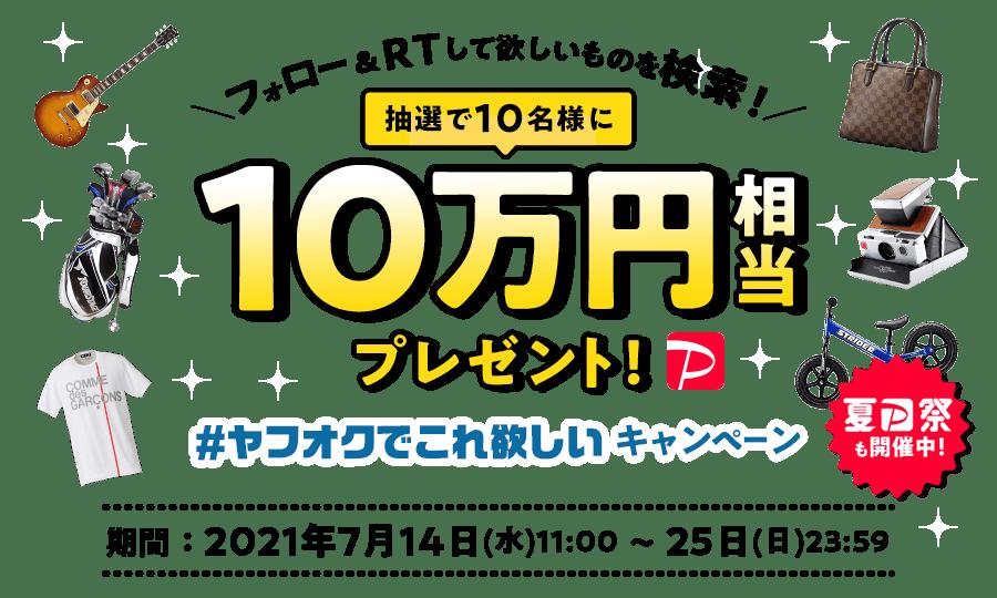 フォロー&RTして欲しいものを検索! 抽選で10名様に10万円相当をプレゼント! #ヤフオクでこれ欲しい キャンペーン| 期間:2021年7月14日(水)11:00〜7月25日(日)23:59