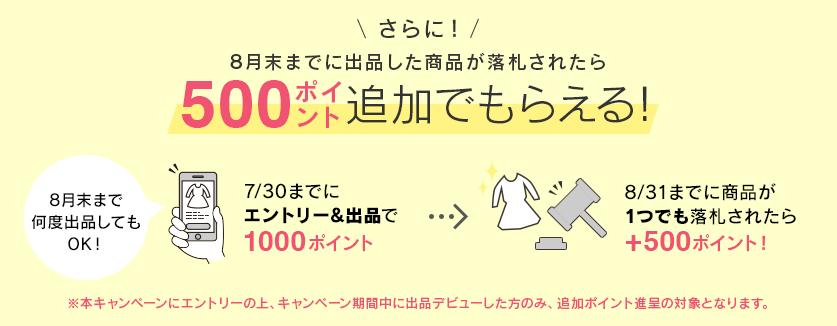 さらに今なら翌月末までに出品した商品が落札されたら、かならず500ポイント追加でもらえる!