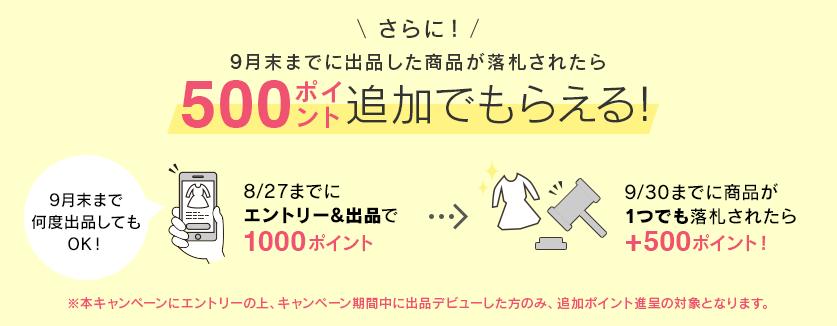 さらに今なら翌月末までに出品した商品が落札されたら、500ポイント追加でもらえる!