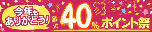 今年もありがとう!最大40%ポイント祭