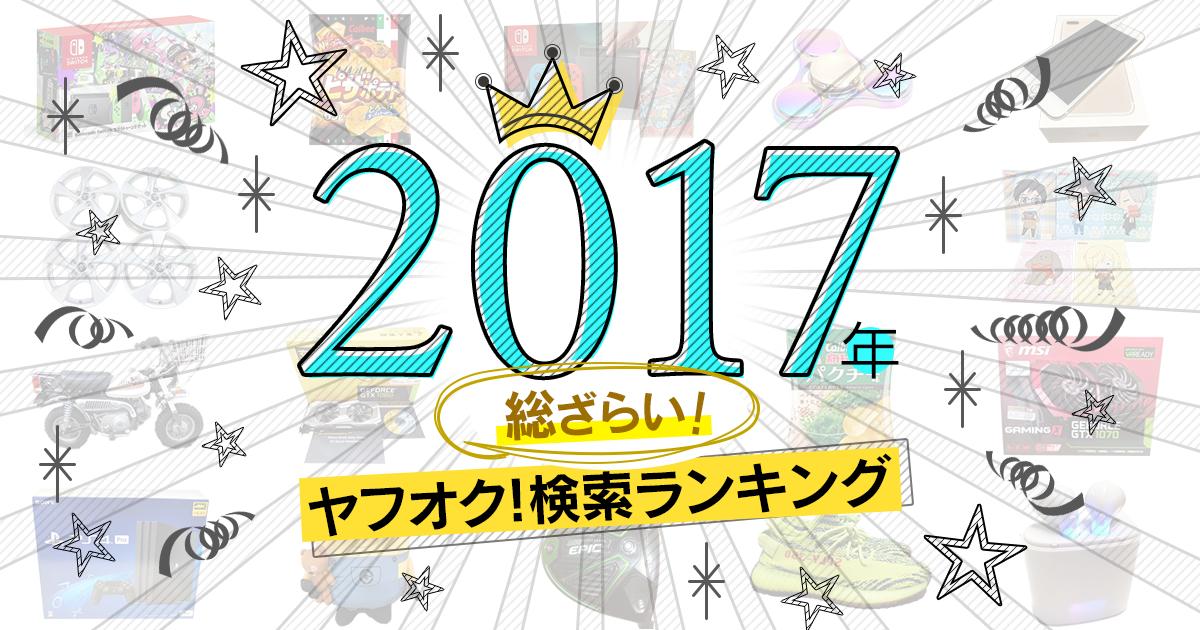 2017年総ざらい! ヤフオク!検索ランキング