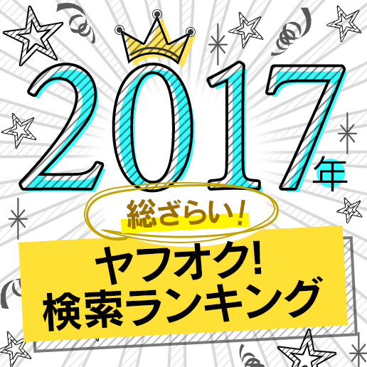 2017年 ヤフオク!検索ランキング