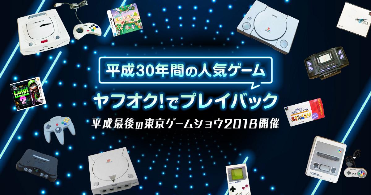 平成最後の東京ゲームショウ2018開催! 平成30年間の人気ゲームをヤフオク!でプレイバック