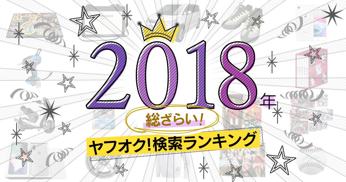 2018年総ざらい! ヤフオク!検索ランキング